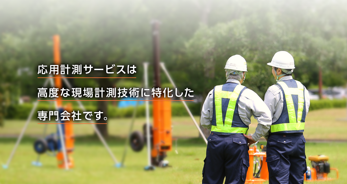 OYO Geo-monitoring Service Corporation is a professional company specialized in advanced field measurement technology.