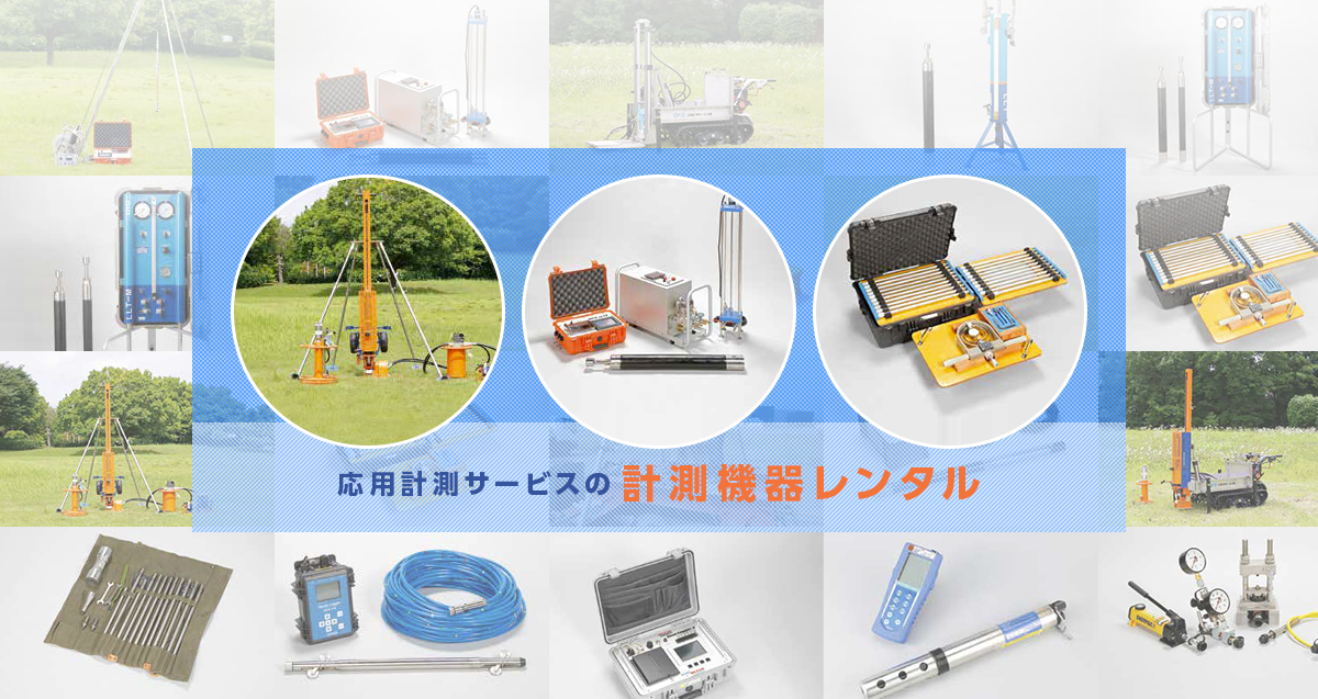 OYO Geo-monitoring Service Corporation's measurement equipment rental